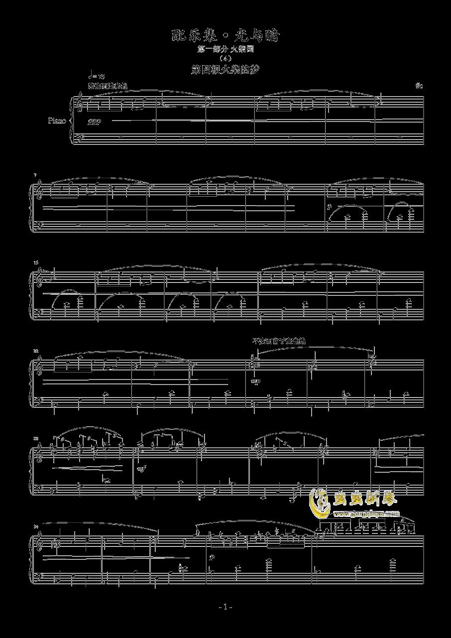光与暗钢琴谱 第12页