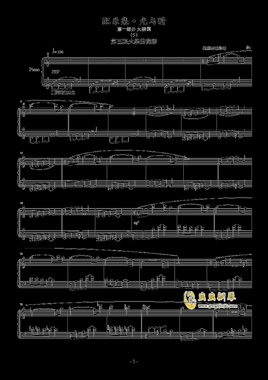 光与暗钢琴谱 第14页