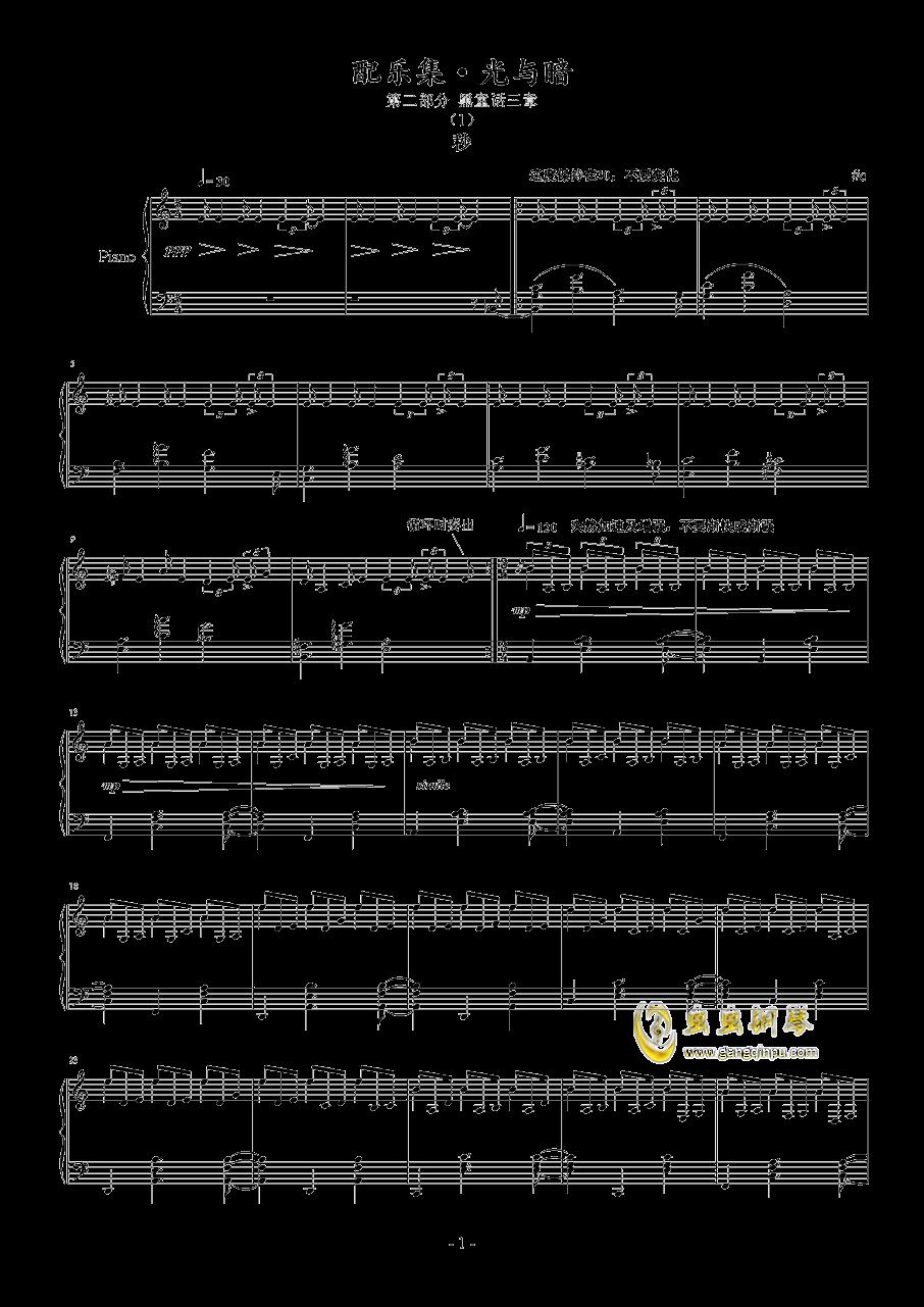 光与暗钢琴谱 第18页