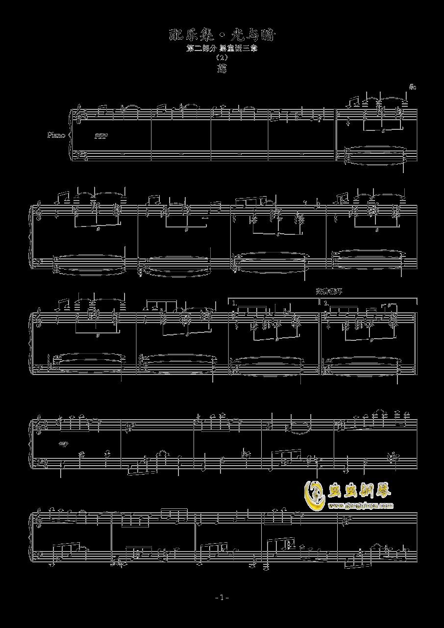 光与暗钢琴谱 第21页