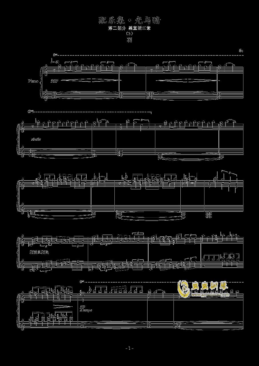 光与暗钢琴谱 第25页