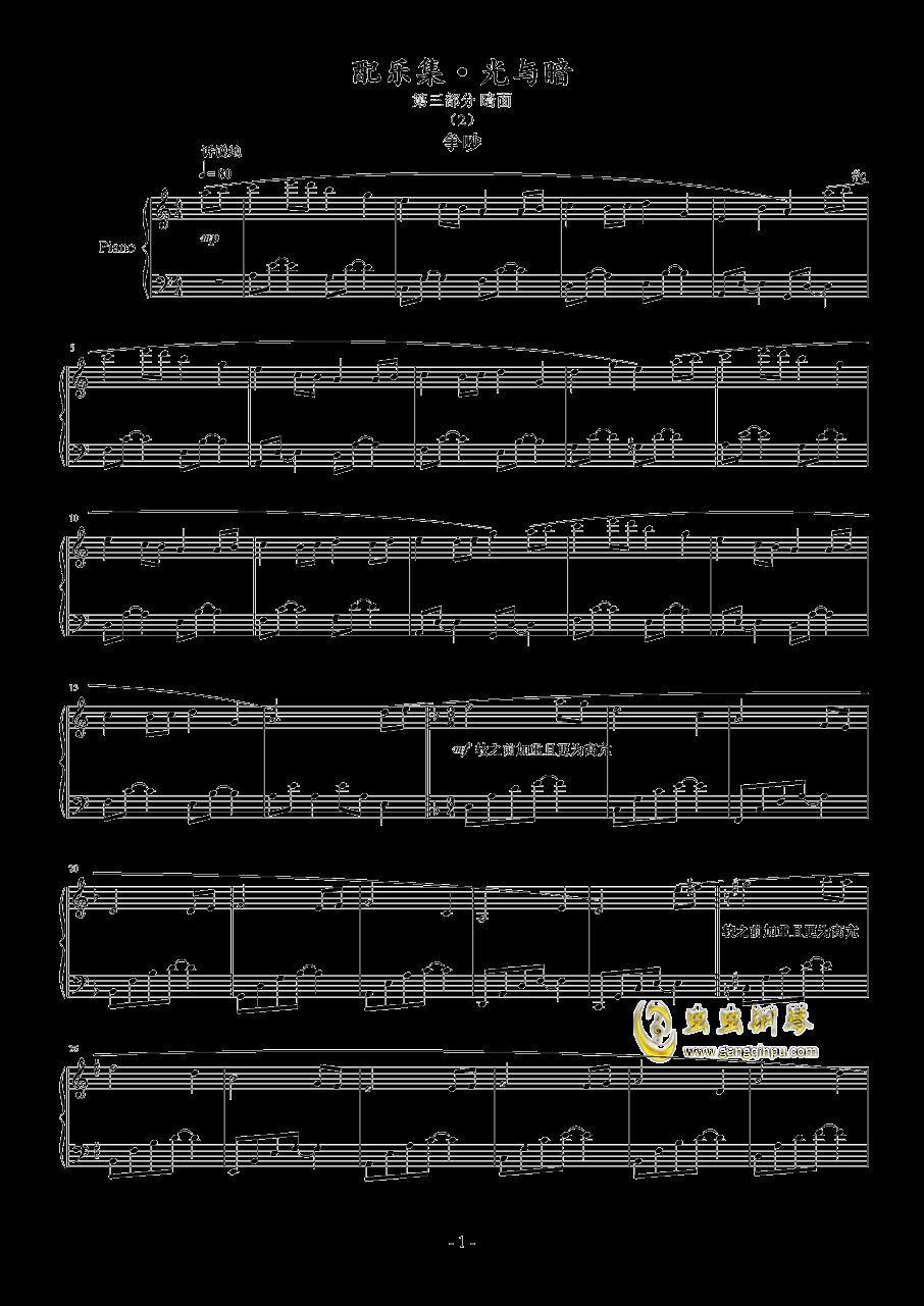 光与暗钢琴谱 第33页