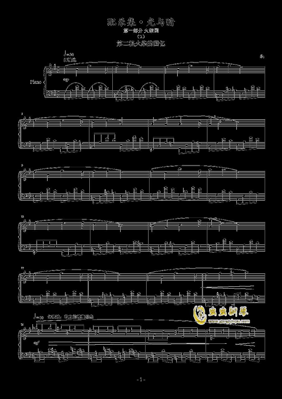 光与暗钢琴谱 第4页