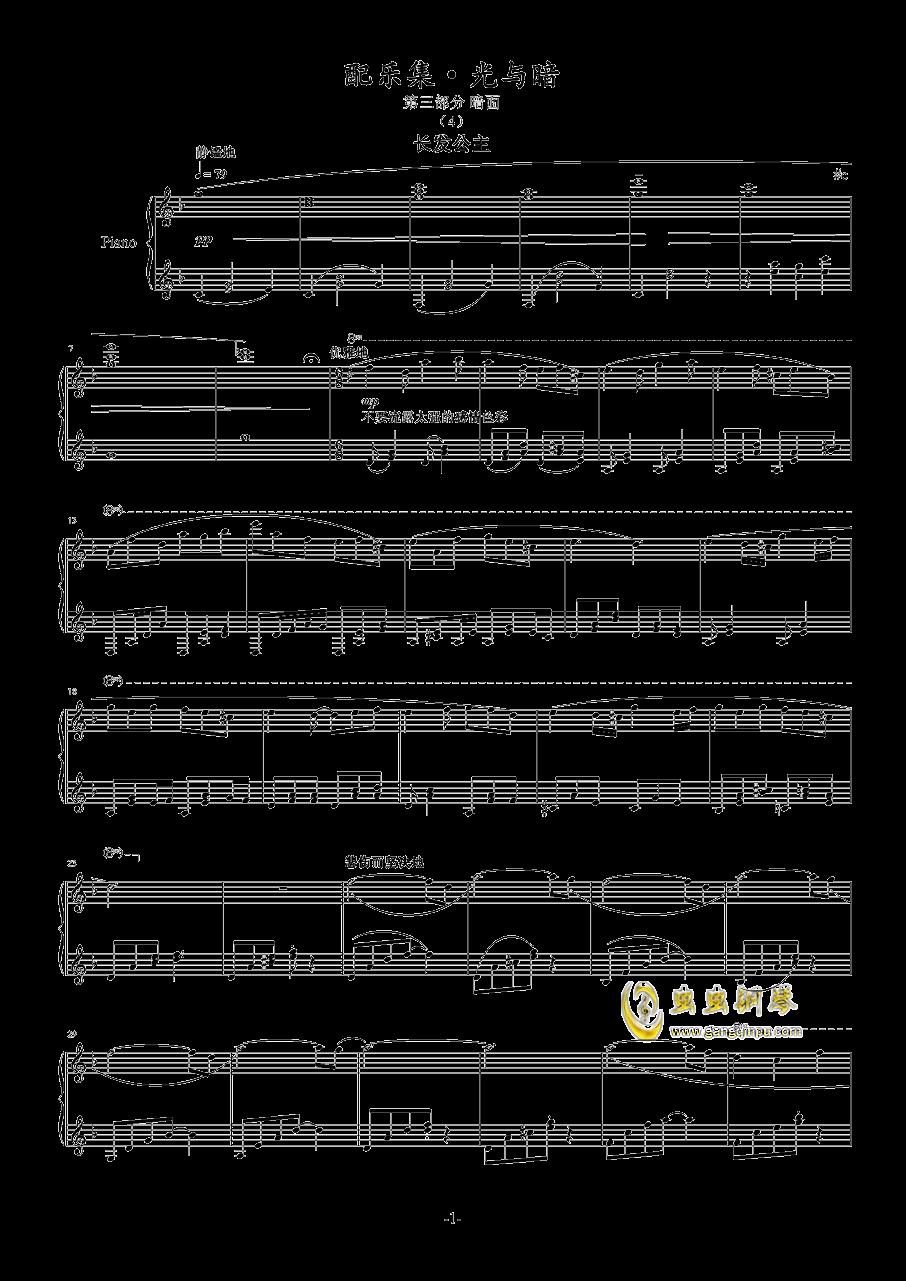 光与暗钢琴谱 第41页