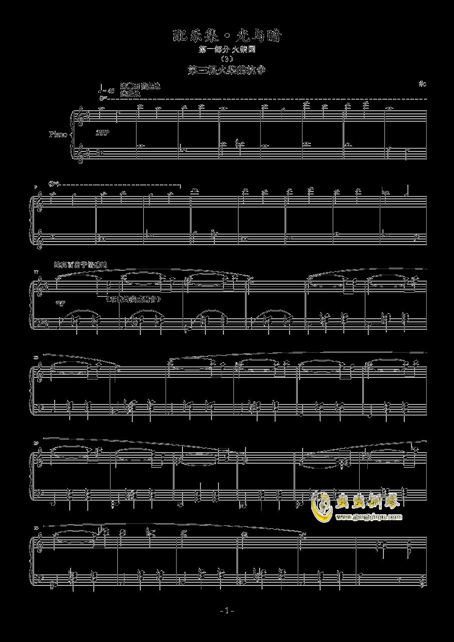 光与暗钢琴谱 第7页
