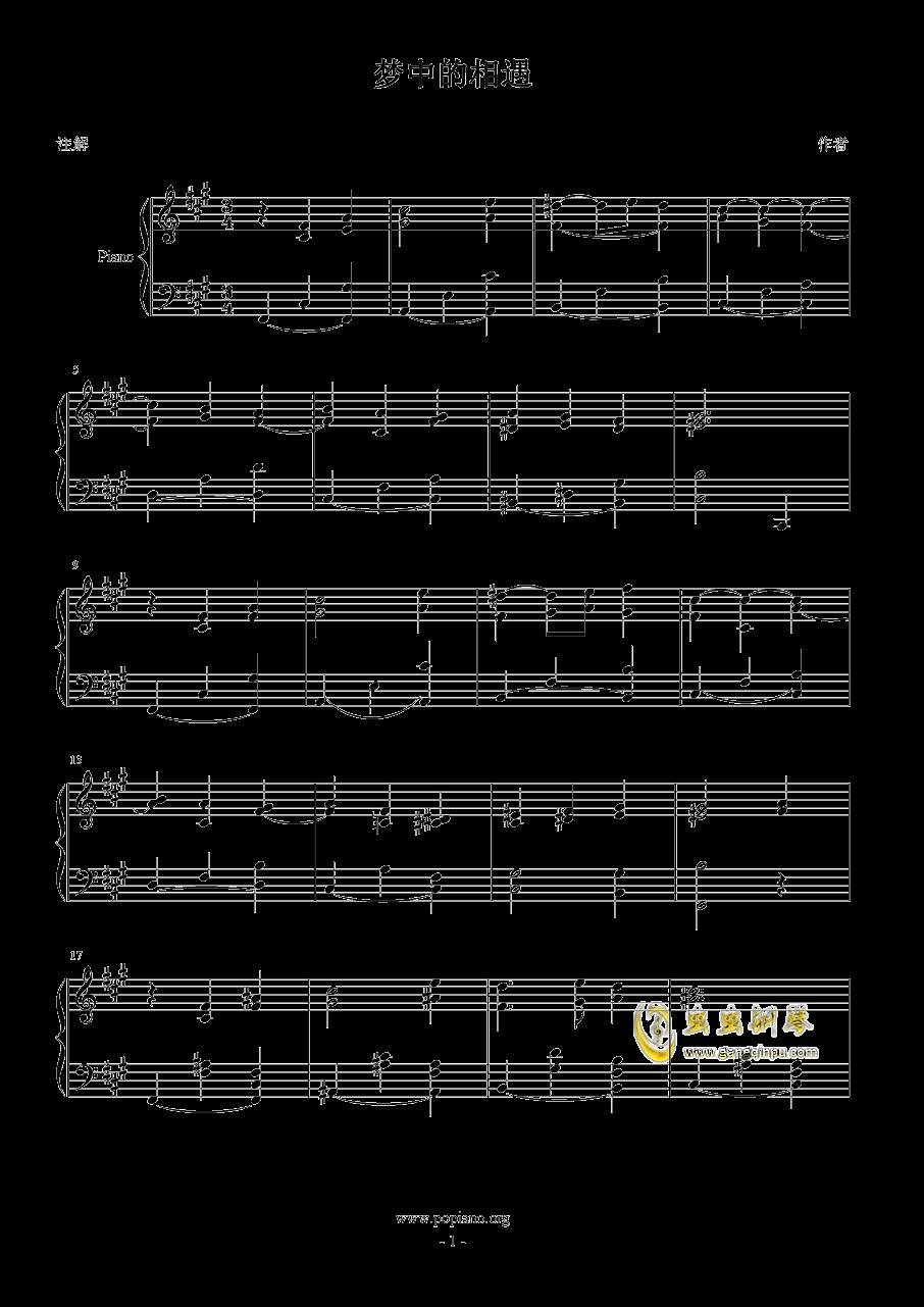 梦中的相遇钢琴谱 第1页