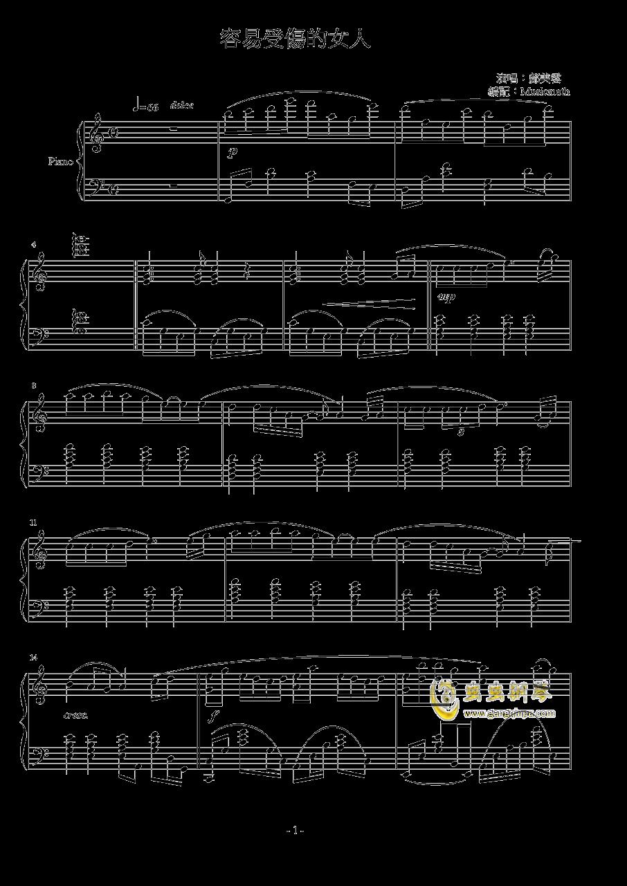 容易受��的女人钢琴谱 第1页
