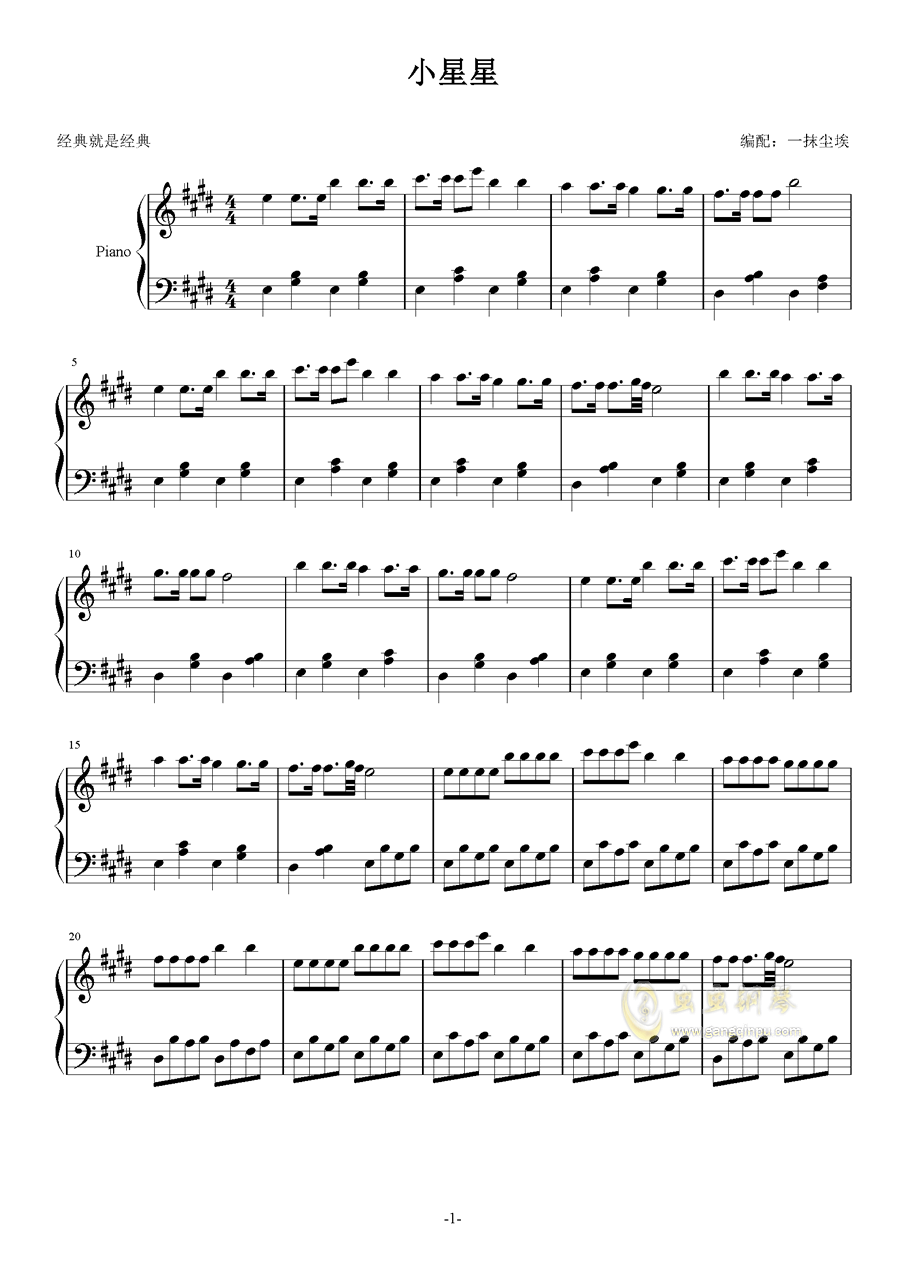 小星星钢琴谱 第1页