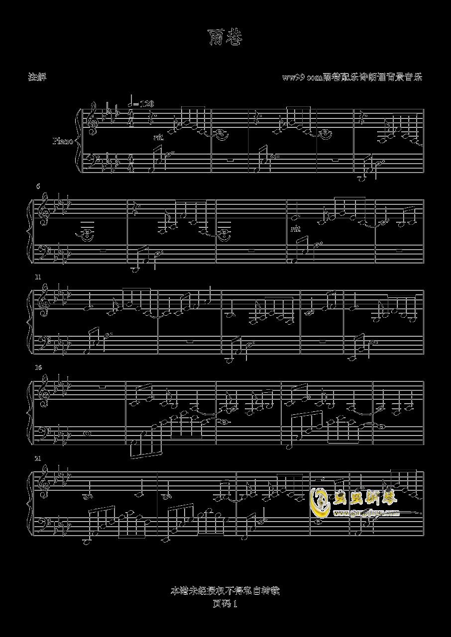 音诗钢琴曲九级谱子-诗朗诵背景音乐钢琴谱,雨巷诗朗诵背景音乐钢琴谱网,雨巷诗朗诵
