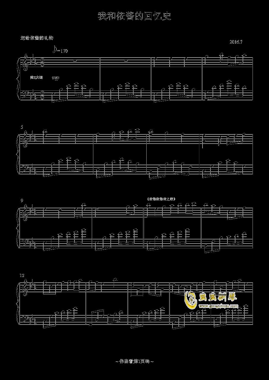 我和依酱的回忆史钢琴谱 第1页