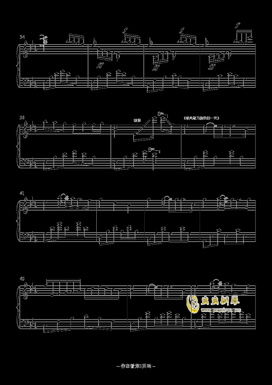 我和依酱的回忆史钢琴谱 第3页
