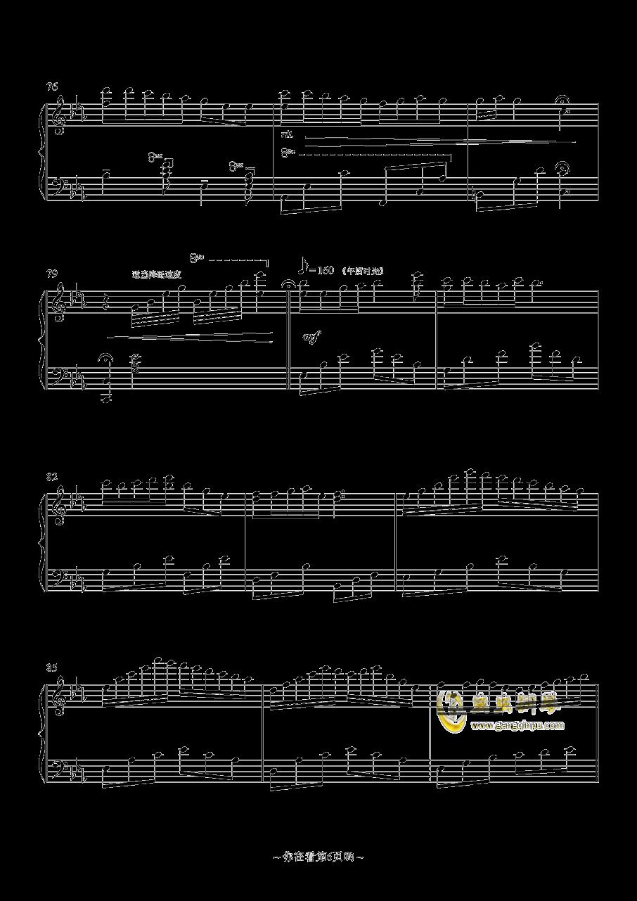 我和依酱的回忆史钢琴谱 第6页