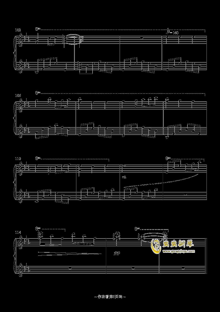 我和依酱的回忆史钢琴谱 第8页