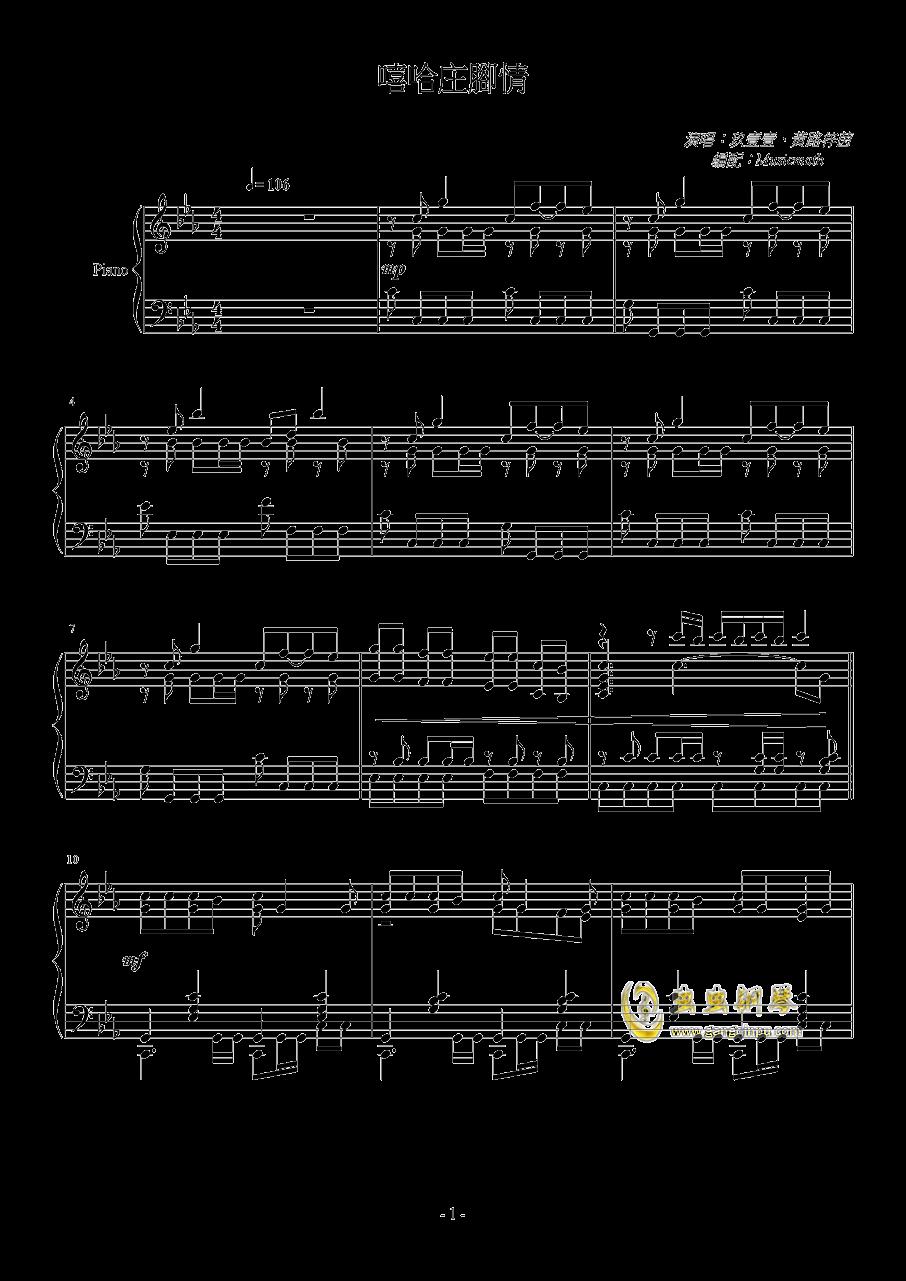 嘻哈庄脚情钢琴谱 第1页