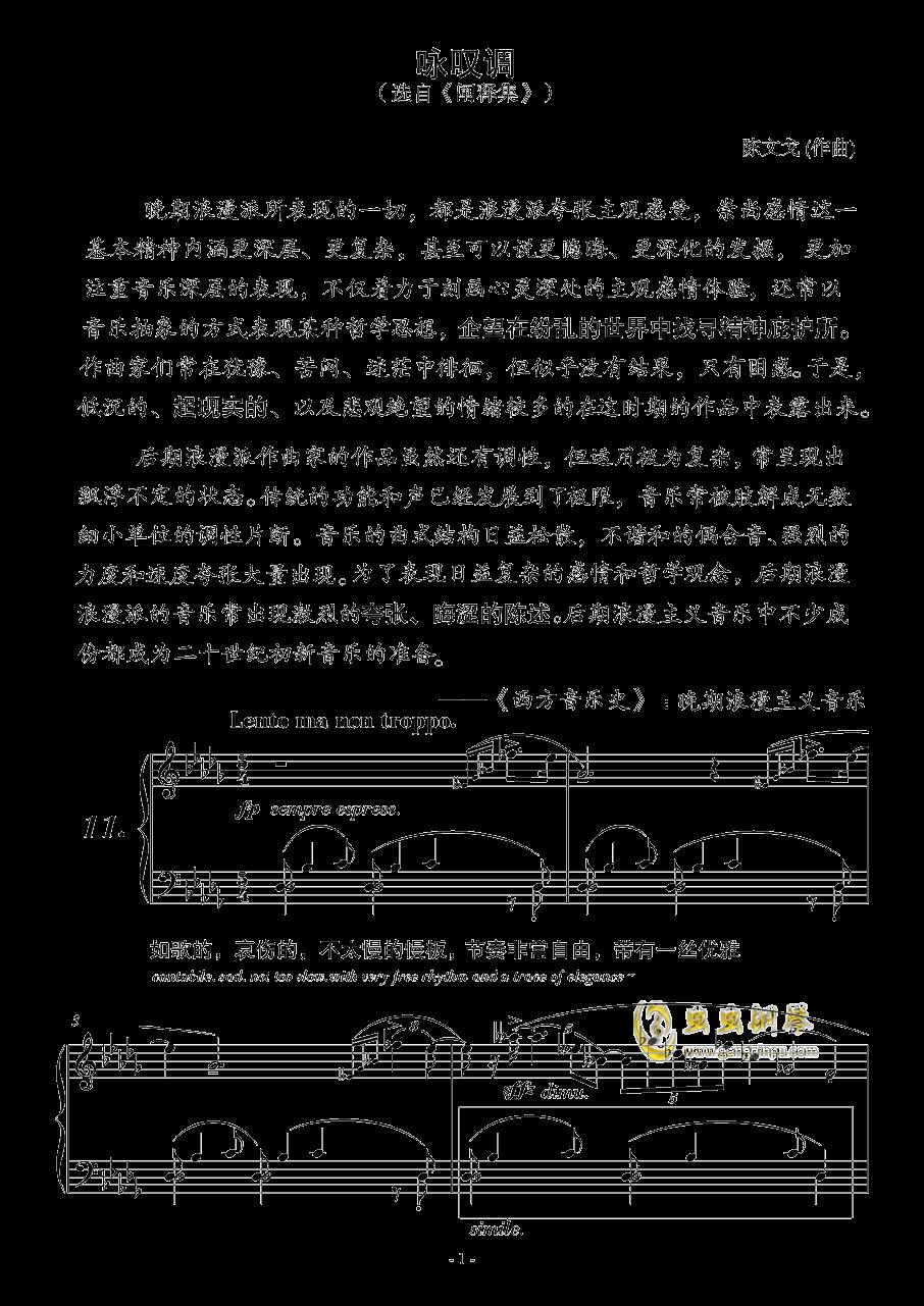 咏叹调钢琴谱 第1页
