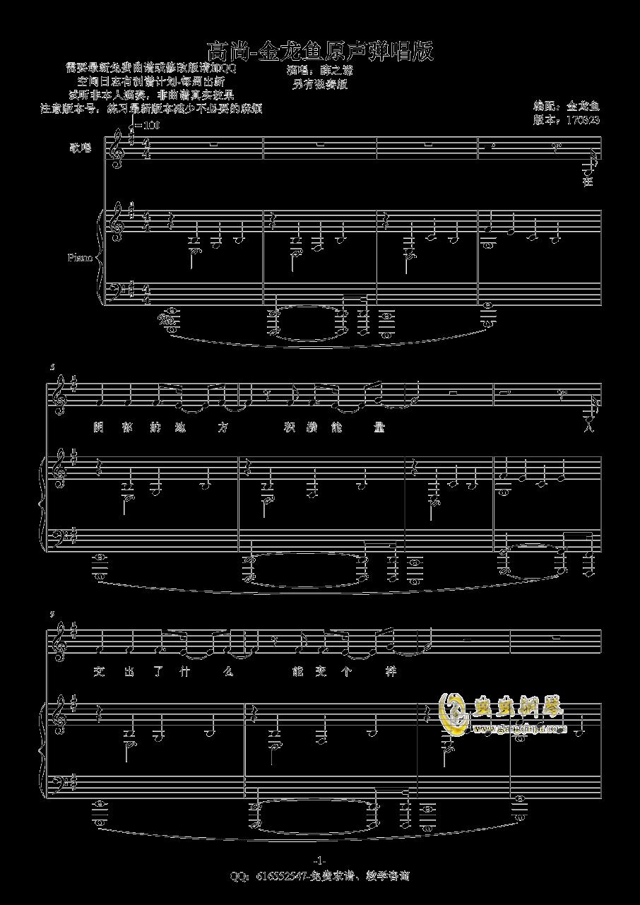 高尚钢琴谱 第1页