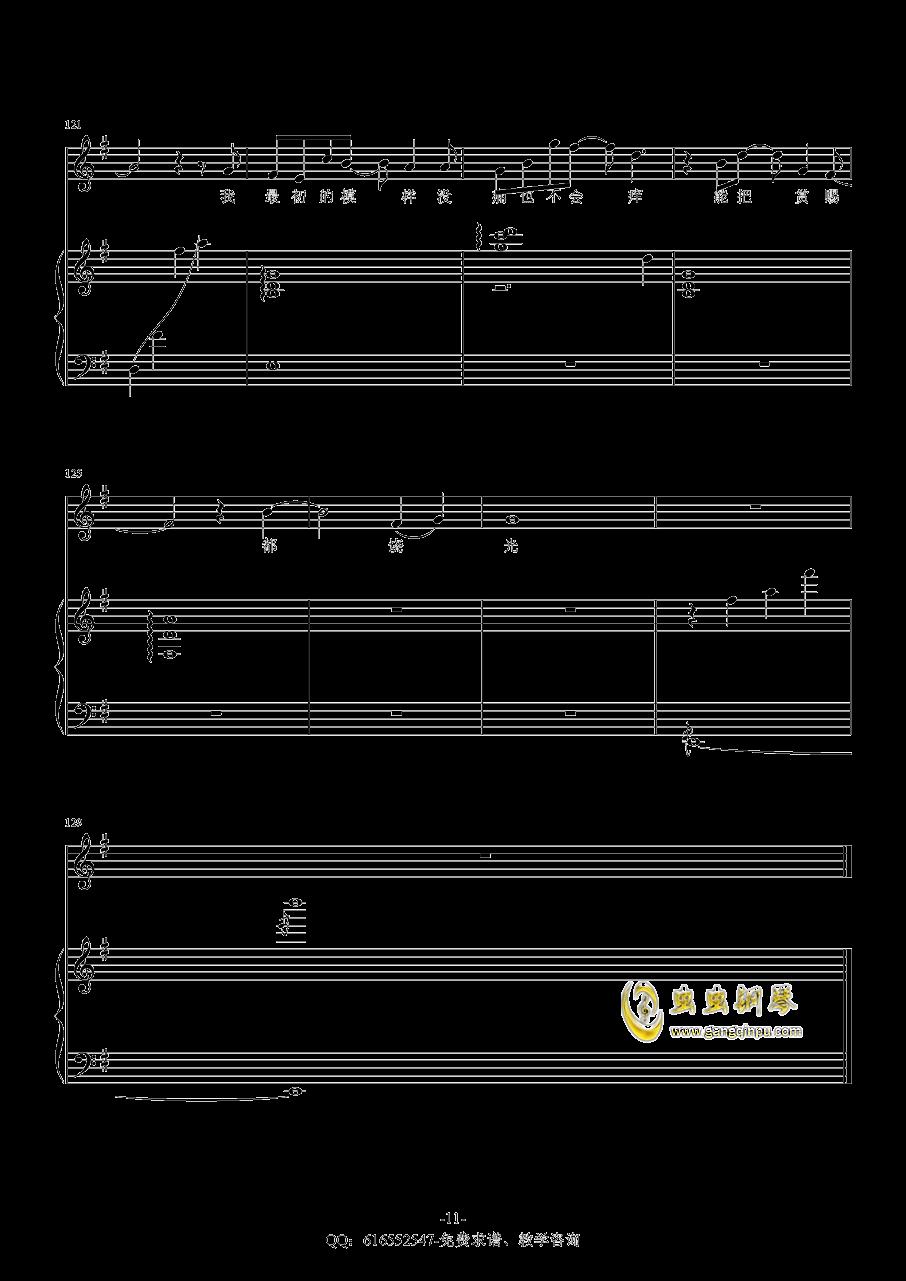 高尚钢琴谱 第11页