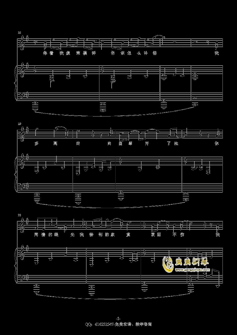 高尚钢琴谱 第3页