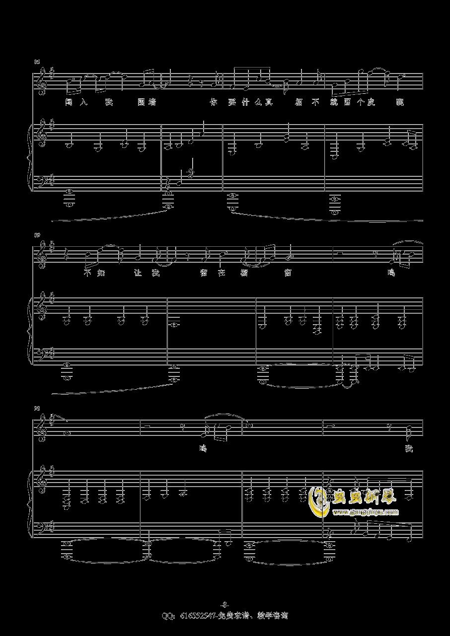 高尚钢琴谱 第8页