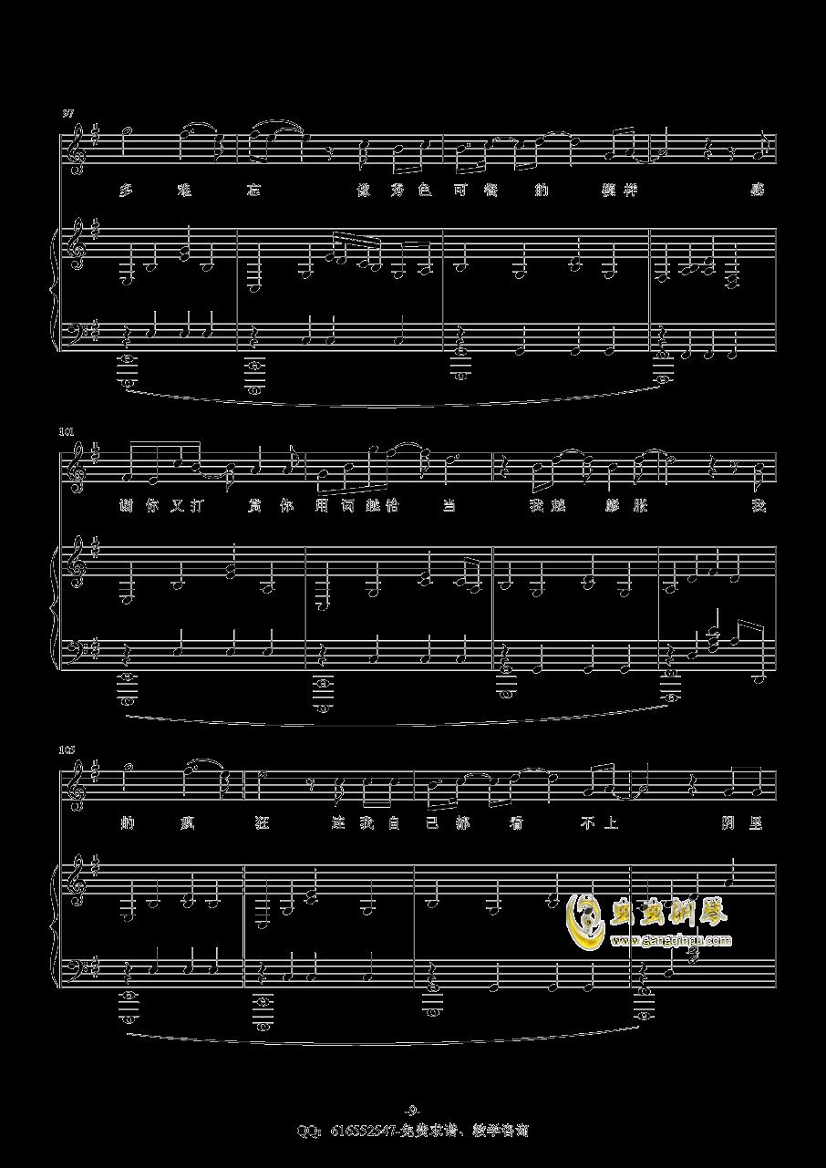 高尚钢琴谱 第9页