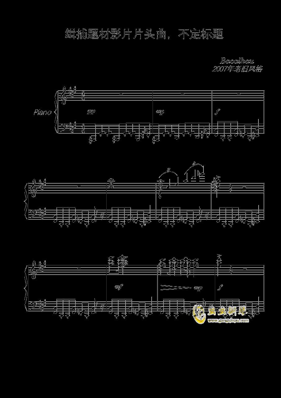 某影视配乐钢琴谱 第1页