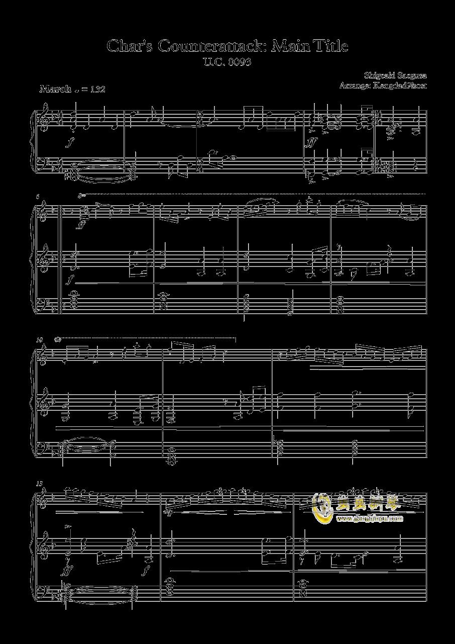 高达逆袭的夏亚钢琴谱 第1页
