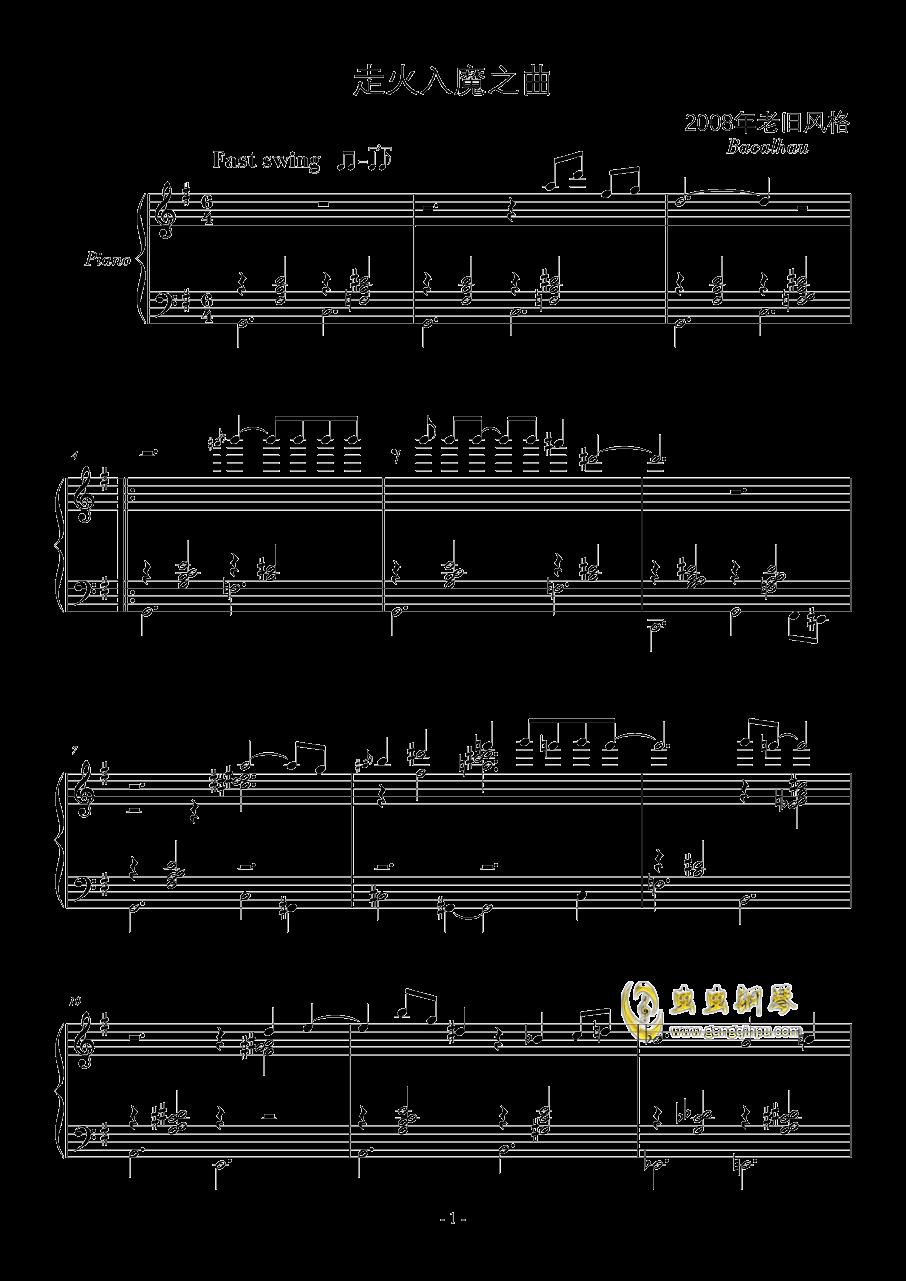 走火入魔钢琴谱 第1页