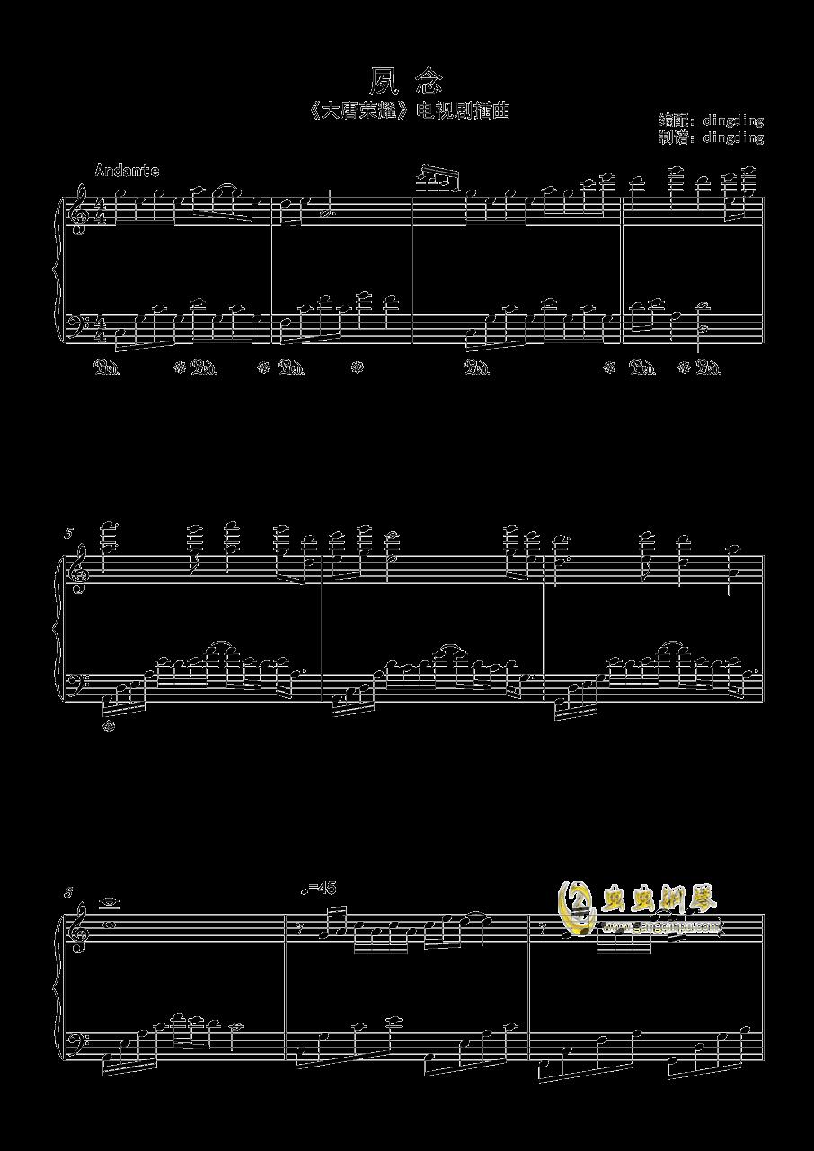 夙念钢琴谱 第1页