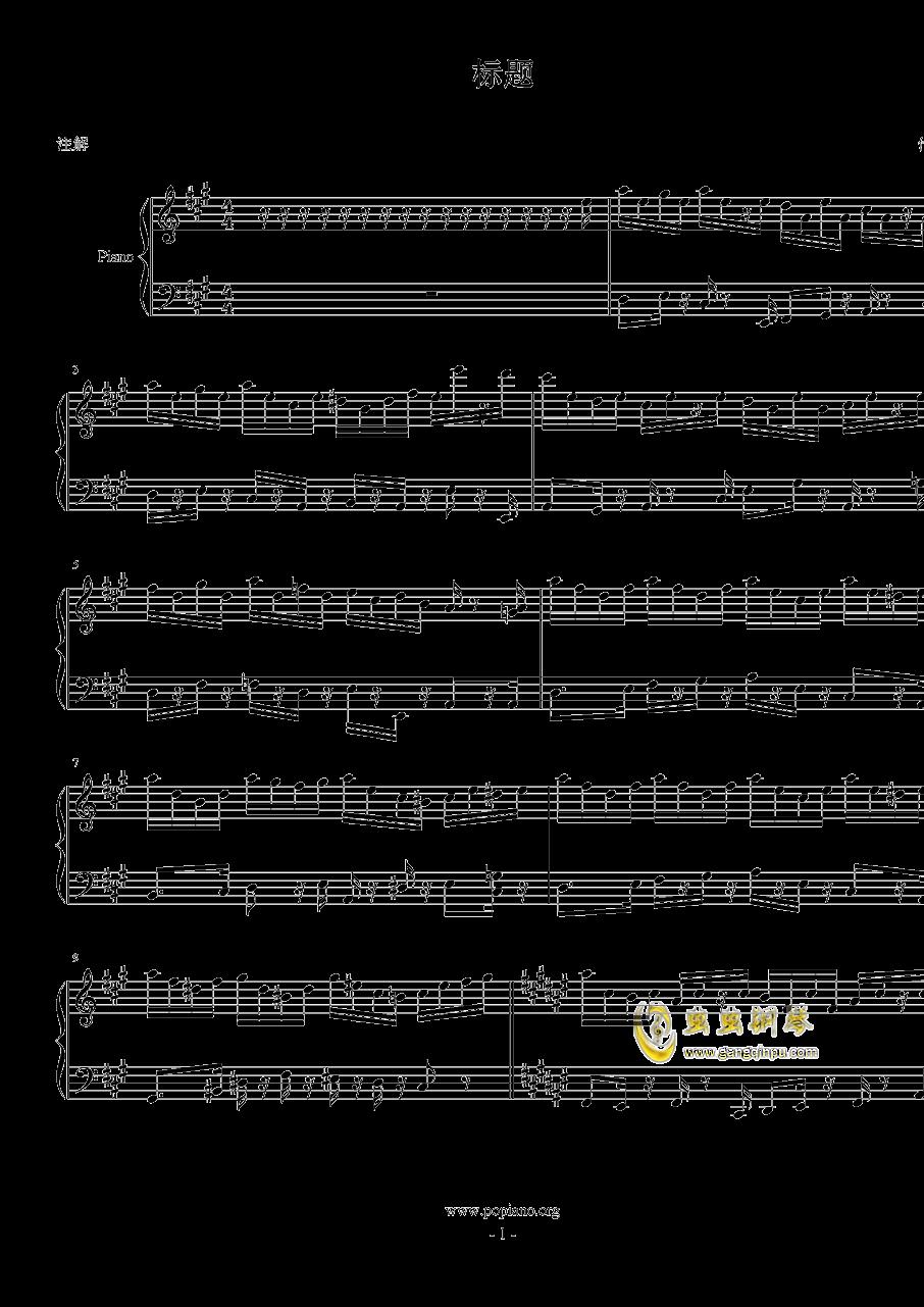 简单地练习曲钢琴谱 第1页
