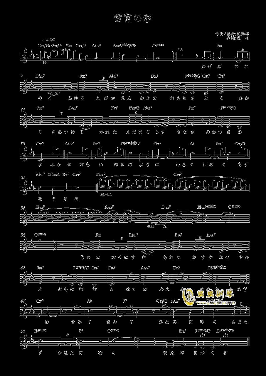 雪宵の形钢琴谱 第1页