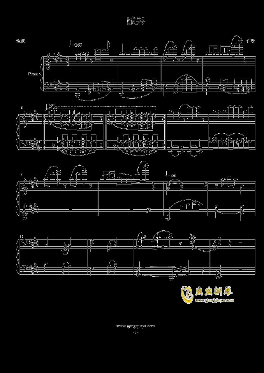 随兴钢琴谱 第1页