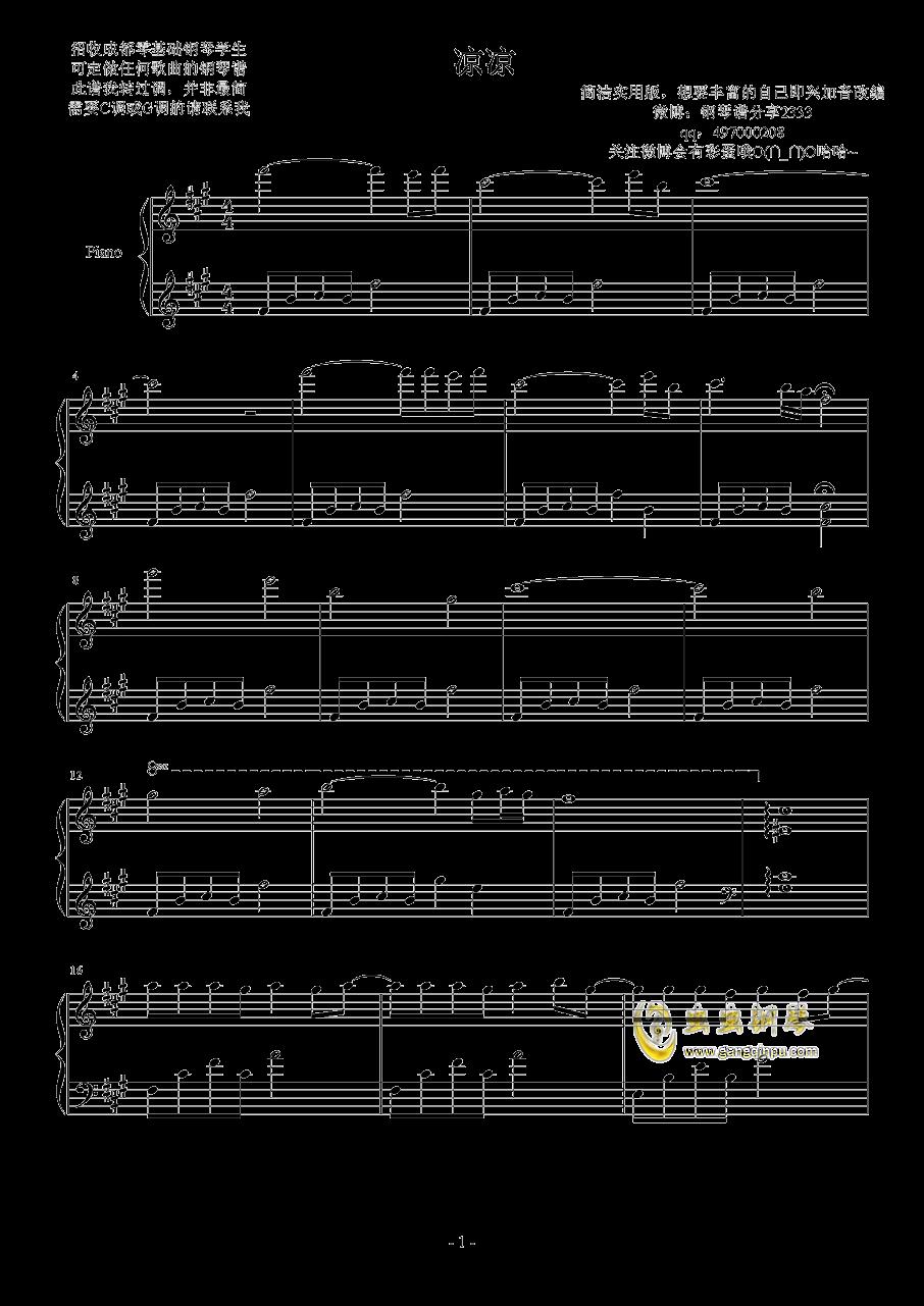 凉凉钢琴谱 第1页