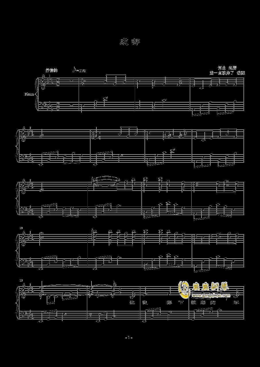 成都,成都钢琴谱,成都钢琴谱网,成都钢琴谱大全,虫虫