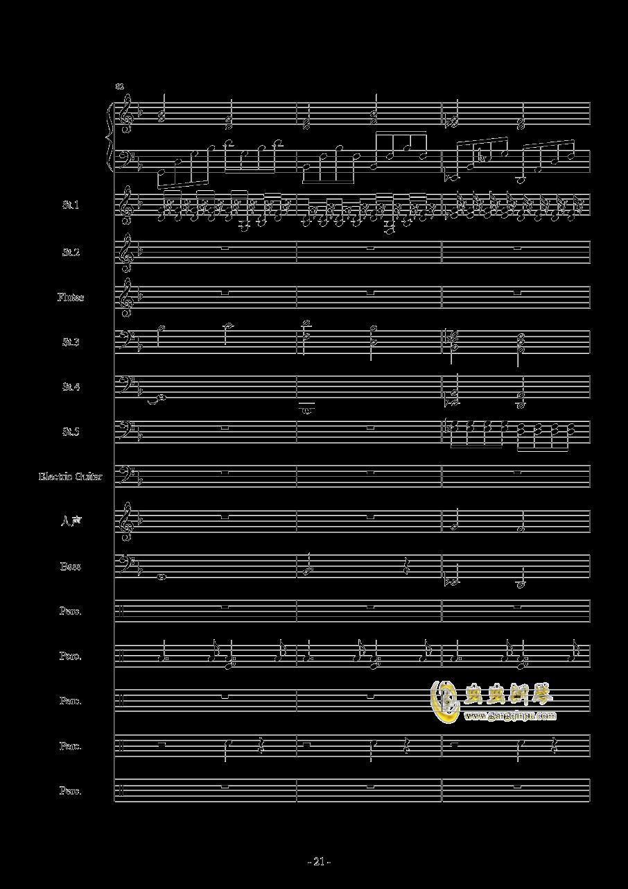Star Sky(总谱)钢琴谱 第21页