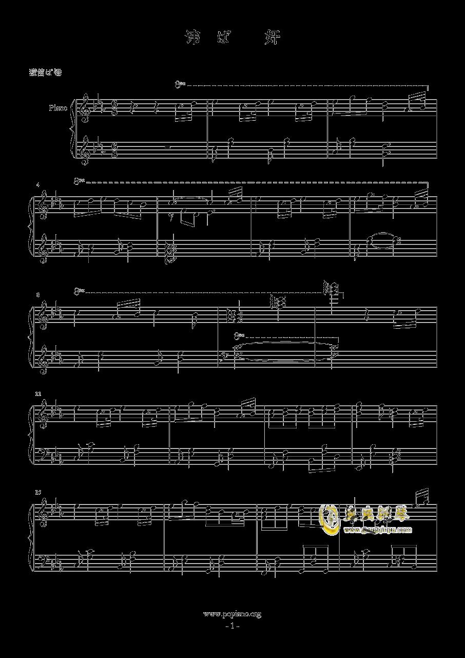 �U�L天的海潮钢琴谱 第1页