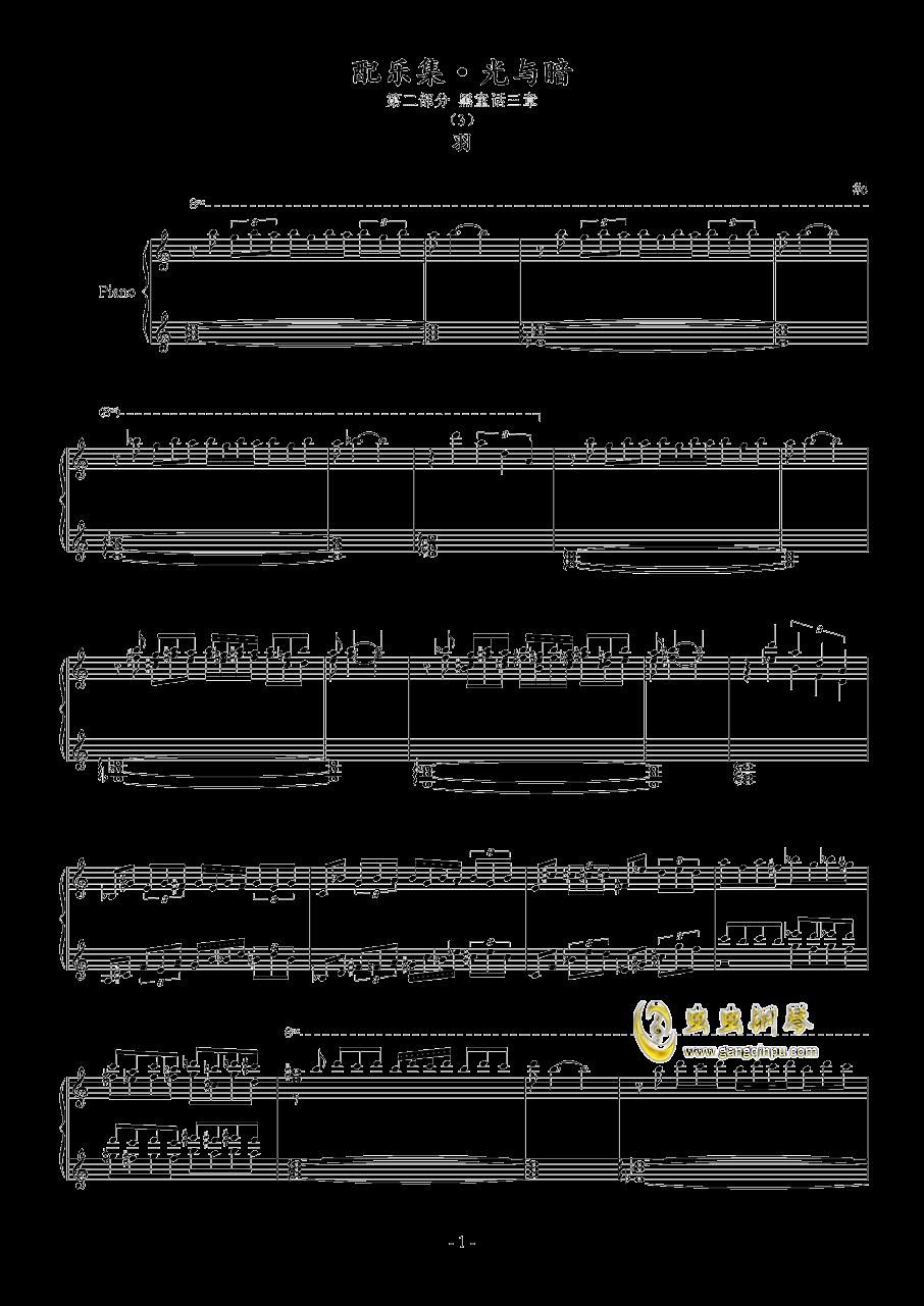 羽钢琴谱 第1页