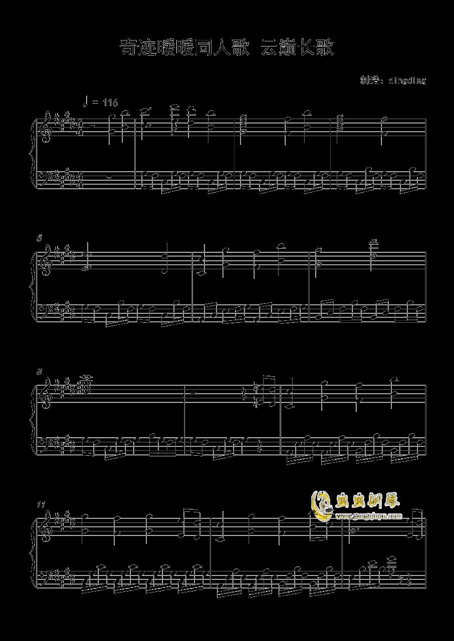 奇迹暖暖同人歌钢琴谱 第1页