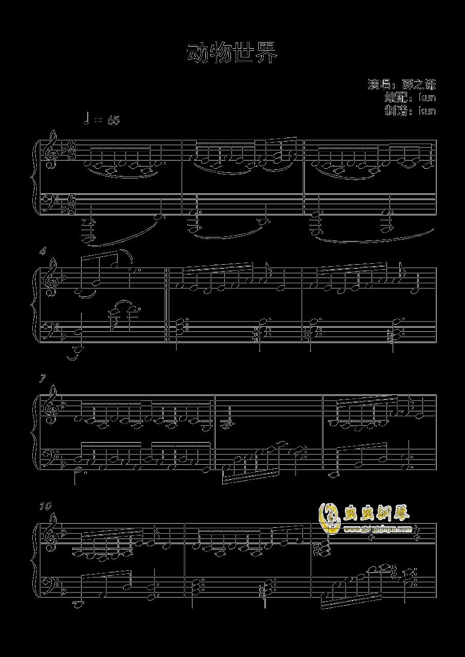 动物世界钢琴谱 第1页