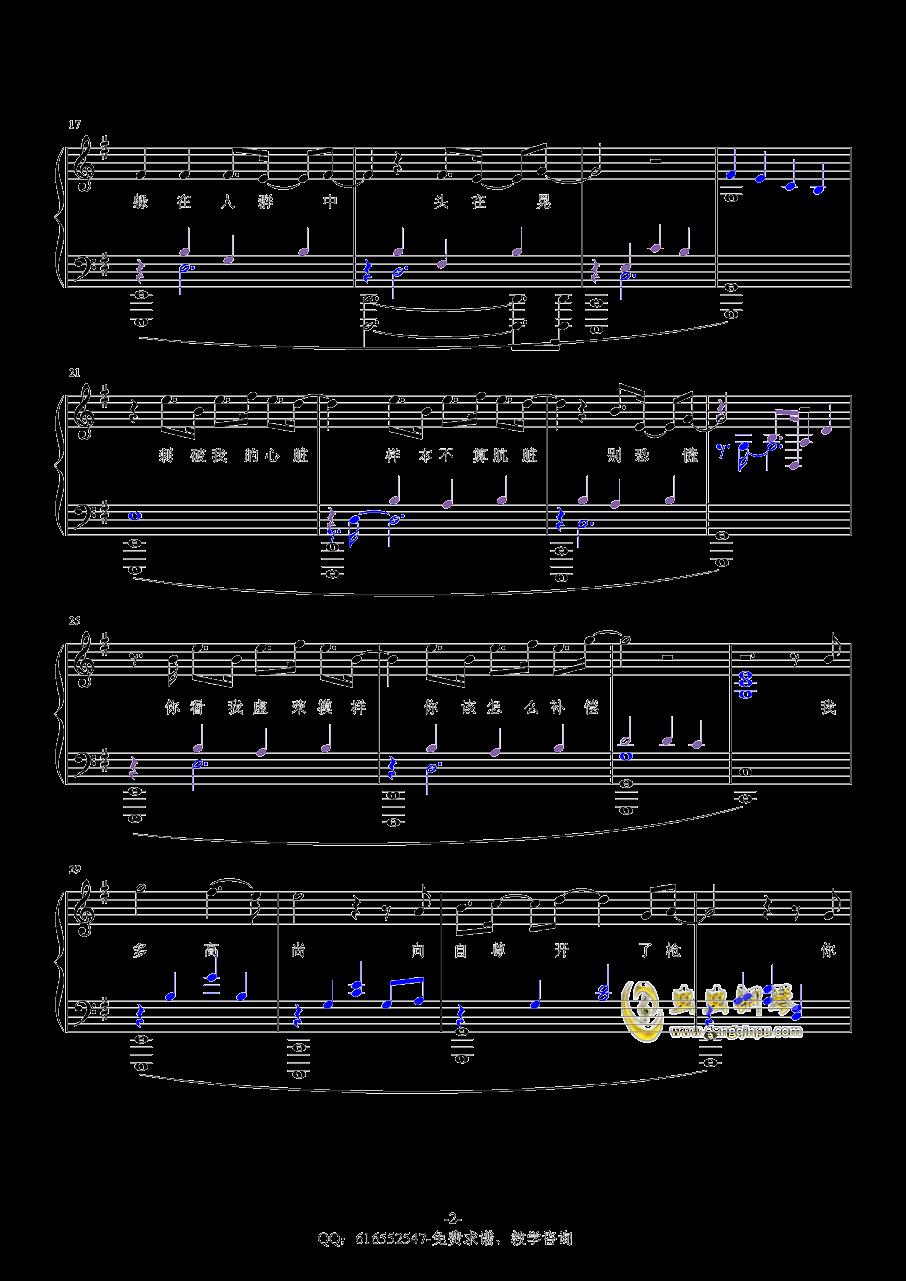 高尚钢琴谱 第2页