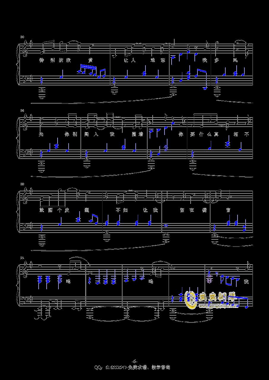 高尚钢琴谱 第6页