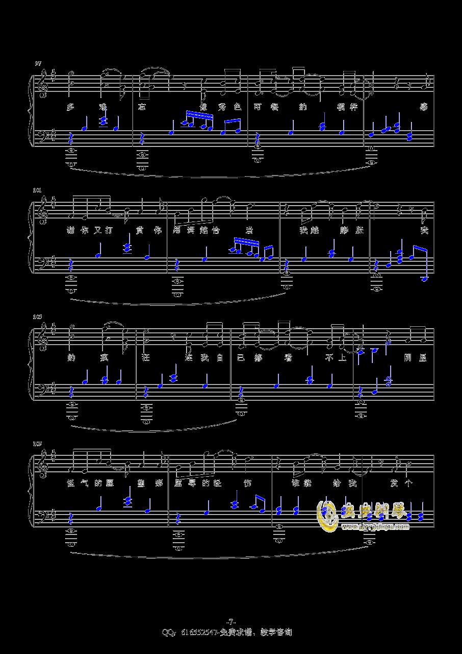 高尚钢琴谱 第7页