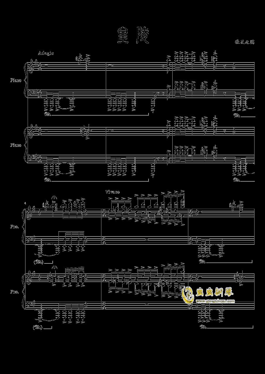 皇陵钢琴谱 第1页