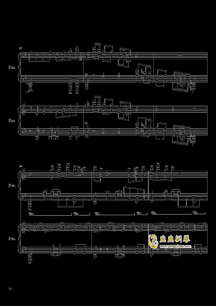 皇陵钢琴谱 第10页