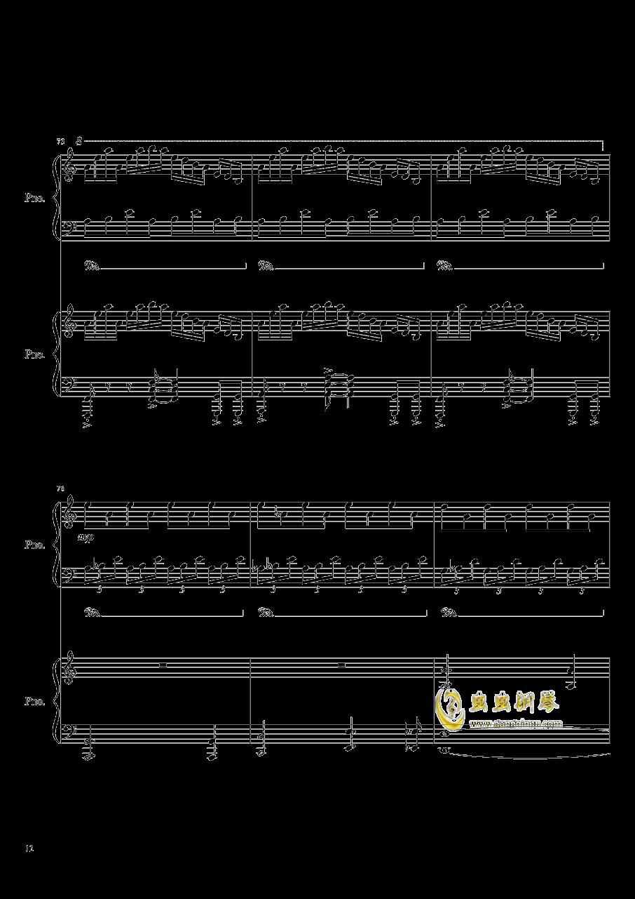 皇陵钢琴谱 第12页
