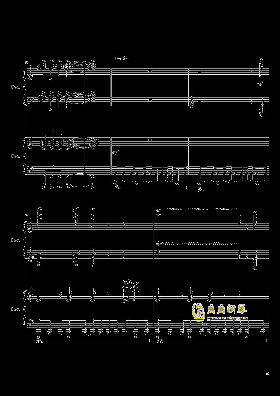 皇陵钢琴谱 第15页