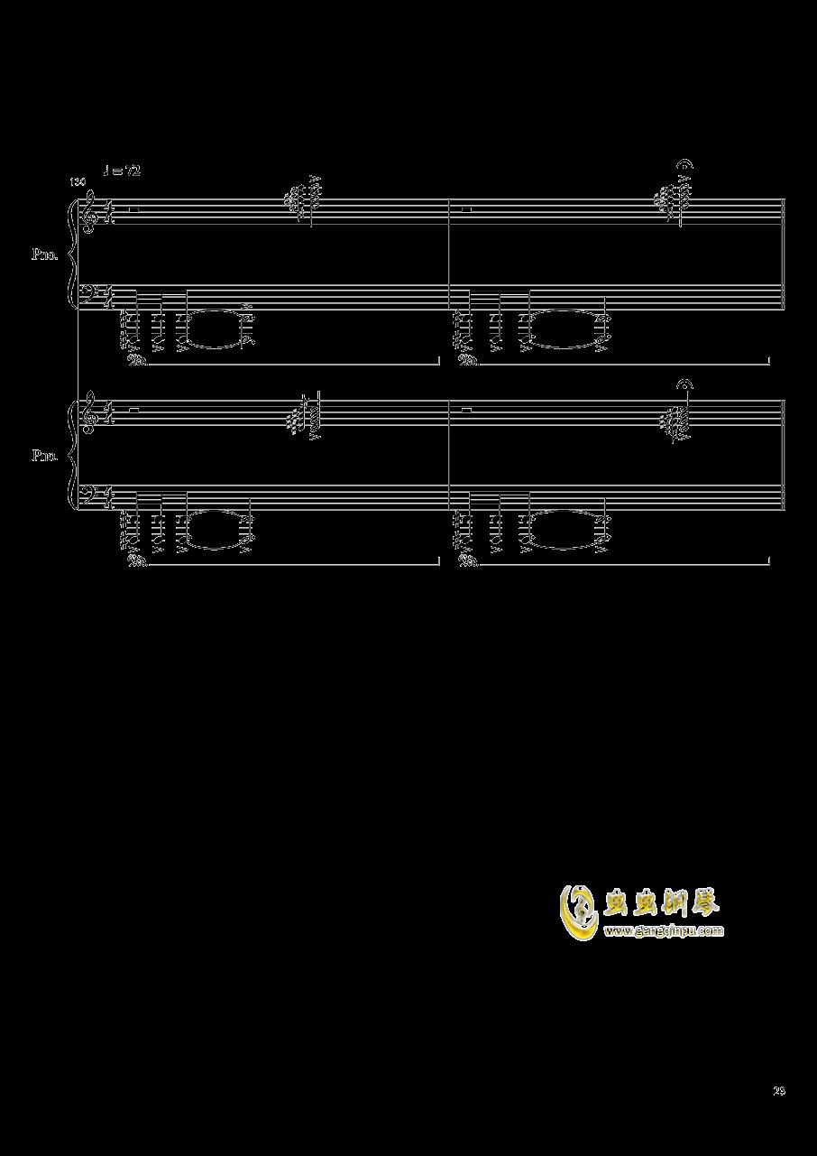 皇陵钢琴谱 第23页