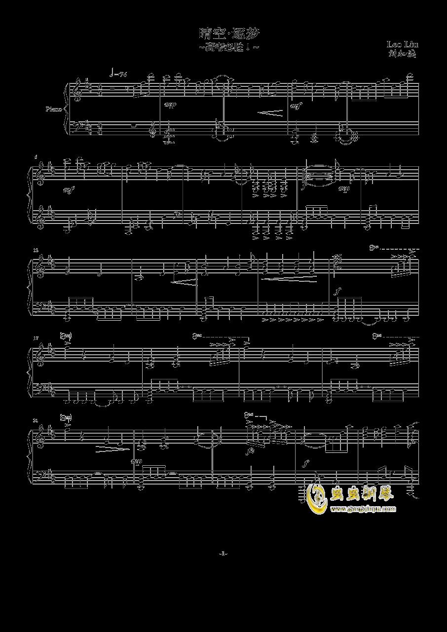 晴空逐梦钢琴谱 第1页