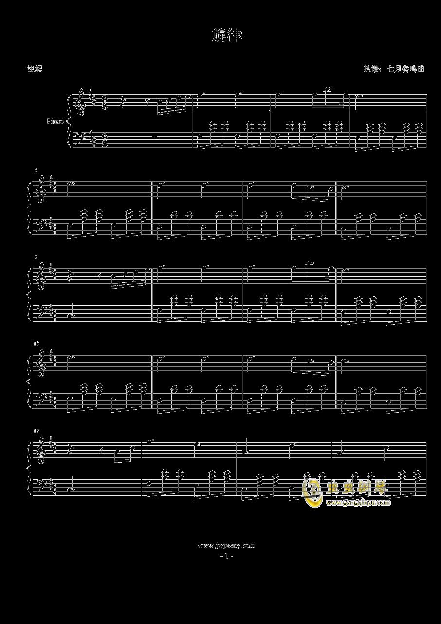 旋律,旋律钢琴谱,旋律钢琴谱网,旋律钢琴谱大全,虫虫钢琴谱下载