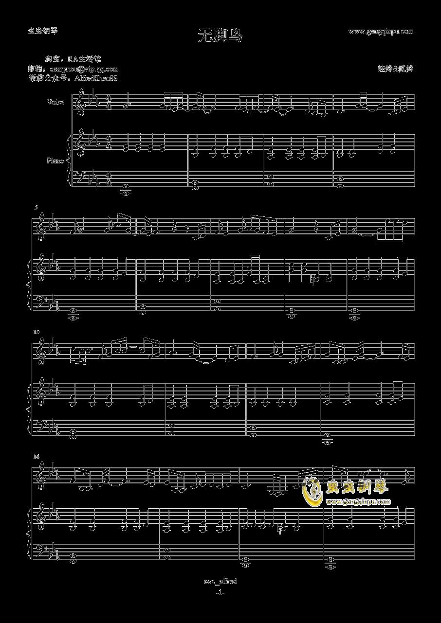 无脚鸟钢琴谱 第1页