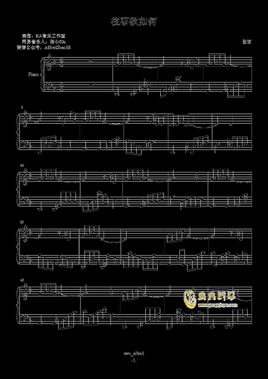 往事欲如何钢琴谱 第1页